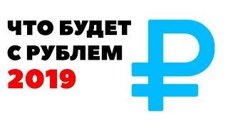 Смотреть видео Прогноз по рублю на 2019 год. Будет ли падение рубля в 2019 году онлайн