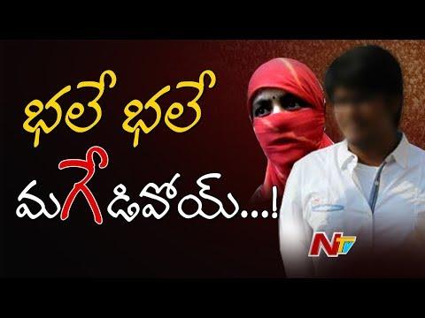 హైదరాబాద్ లో స్వలింగ సంపర్కానికి అలవాటు పడ్డ భర్త    Face to Face with Wife    NTV