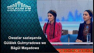 Owazlar sazlaşanda - Gülälek Gulmyradowa we Bägül Maşadowa