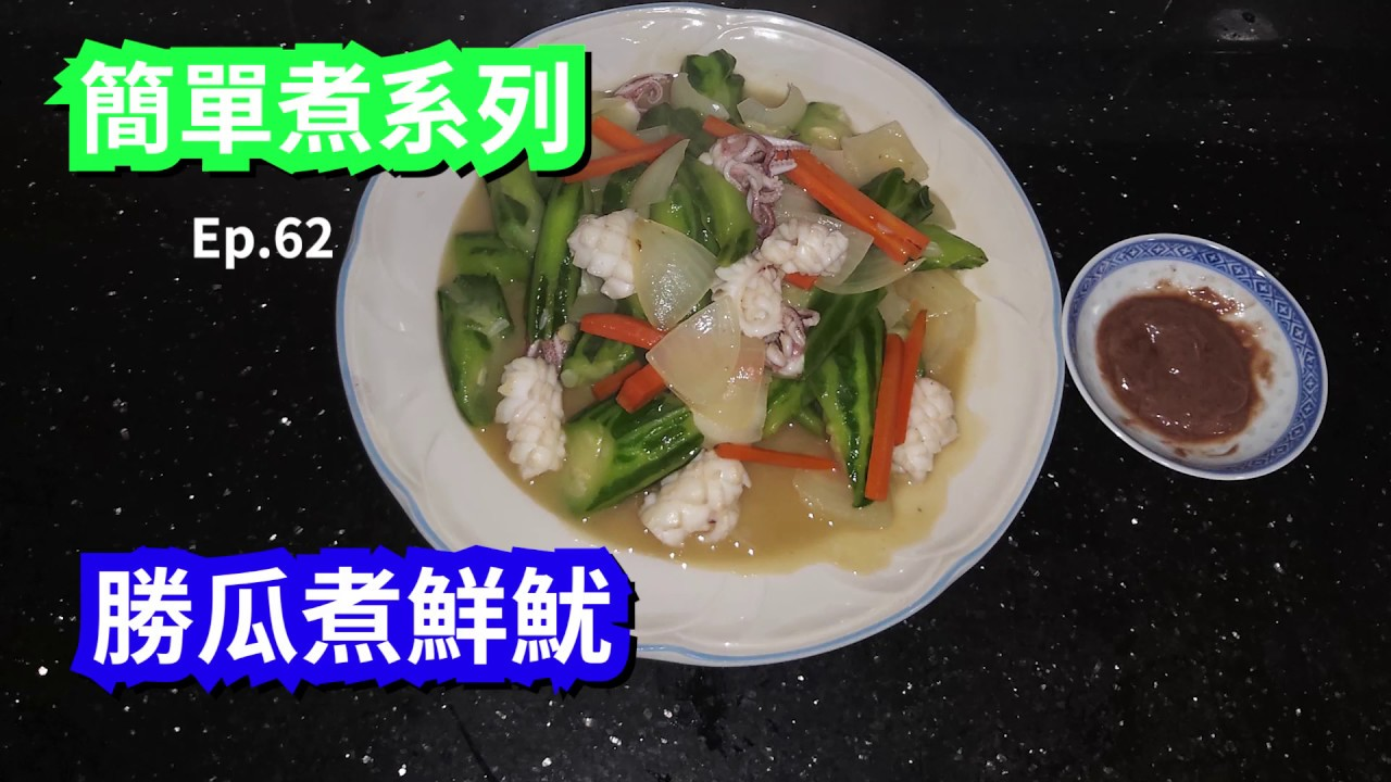 煮提cook 62 勝瓜煮鮮魷 - YouTube