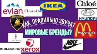 Как правильно произносить названия брендов по-американски | Nike, Mcdonalds, Xerox, Hyundai