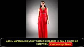 купить вечернее длинное платье москва