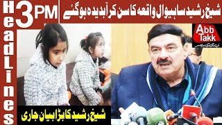 Railway Minister Sheikh Raheed,s Big Statement on Sahiwal Incident|Headlines 12 PM|20 Jan 19|AbbTakk