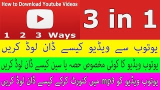 How to Download YouTube Video Online + Specific Part Urdu~Hindi