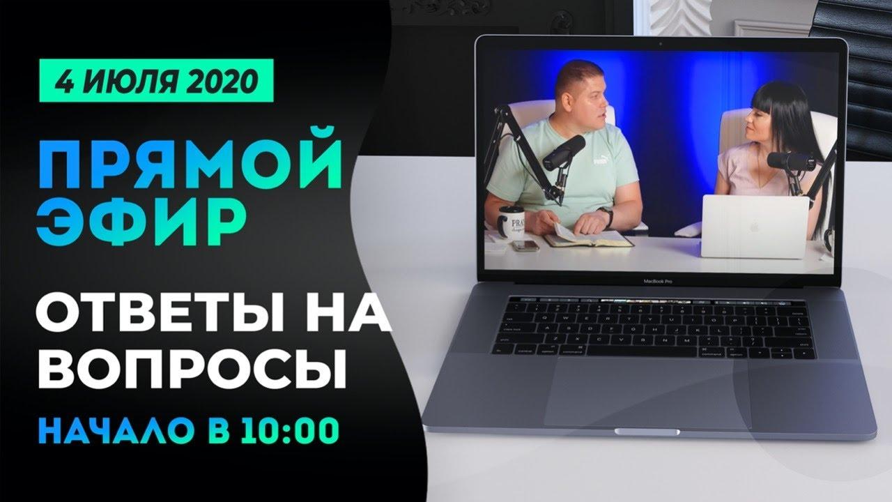 ПРЯМОЙ ЭФИР | ОТВЕТЫ НА ВОПРОСЫ | 4 Июля, 2020