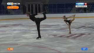 Красноярск примет этап юниорского гран при по фигурному катанию