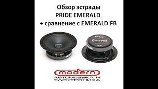 Обзор эстрады Pride Emerald + сравнение с Pride Emerald FB