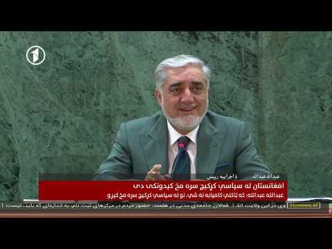 Afghanistan Pashto News 22.04.2018  د افغانستان خبرونه