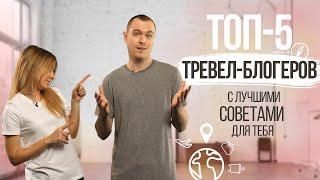 ТОП-5 ТРЕВЕЛ-БЛОГЕРОВ