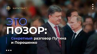 Это позор: Секретный разговор Путина и Порошенко