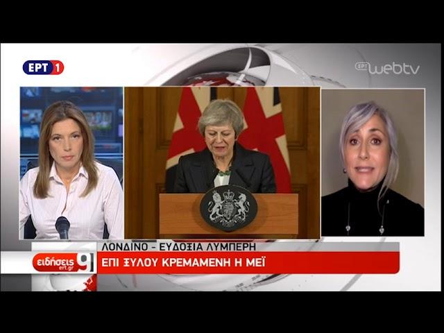 <span class='as_h2'><a href='https://webtv.eklogika.gr/brexit-kyma-paraitiseon-sti-vretania-politiki-thyella-me-dyspistia-15-11-18-ert' target='_blank' title='Brexit: Κύμα παραιτήσεων στη Βρετανία-Πολιτική θύελλα με δυσπιστία | 15/11/18 | ΕΡΤ'>Brexit: Κύμα παραιτήσεων στη Βρετανία-Πολιτική θύελλα με δυσπιστία | 15/11/18 | ΕΡΤ</a></span>