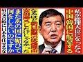 石破茂氏「私が総理になったら中国、韓国に配意する」:自民党総裁選「中韓に媚びへつらうような首相は嫌です」