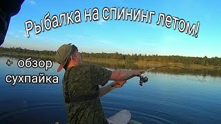рыбалка башкирия  река Белая