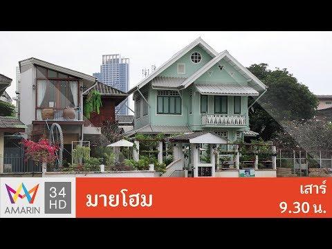 บ้านคุณอ๋อ บ้านไทยโบราณที่สืบสานวัฒนธรรม | My home | 24 มี.ค. 61 (1/4)