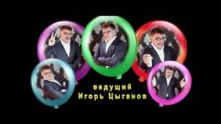 Ведущий Игорь Цыганов. Свадьбы, юбилей, Корпоратив.