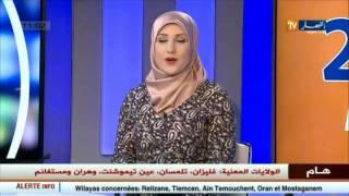 نشرية جوية خاصة تحذر من أمطار غزيرة بغرب البلاد