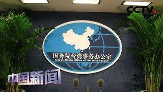 [中国新闻] 国务院台办、国家发展改革委出台《关于进一步促进两岸经济文化交流合作的若干措施》| CCTV中文国际