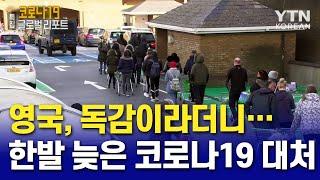 영국, 독감이라더니…한발 늦은 코로나19 대처  [코로나19 글로벌리포트] / YTN KOREAN
