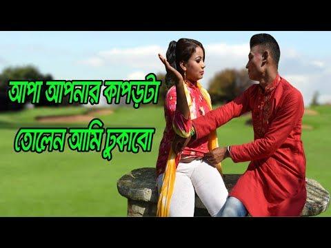 Apa Kapor Ta Tolen Ami Dhokabo | New Koutuk | আপা আপনার কাপড় টা তোলেন আমি ঢুকাবো | Vadaima 2 | 2018