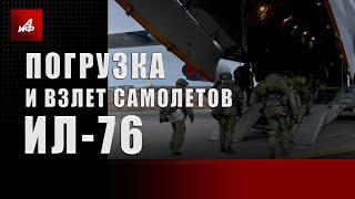 Погрузка и взлет самолетов Ил-76