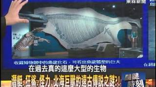 【關鍵時刻2300】潛艇 狂鯊 怪力 北海巨獸的遠古傳說之謎1020108