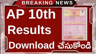 AP 10th Class Results 2019 || AP 10th Results Download || AP SSC Results 2019 || AP 10th Results.