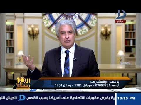 العاشرة مساء| العراق تهاجم بيان جامعة الدول العربية الخاص القدس وجامعات مصر تنتفض من أجل القدس