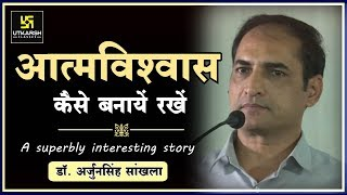 आत्मविश्वास कैसे बनाये रखें ? A superbly interesting story by Dr. Arjun singh sankhla