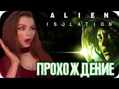 ЧУЖОЙ ИЗОЛЯЦИЯ  ► Alien: Isolation Полное прохождение на русском