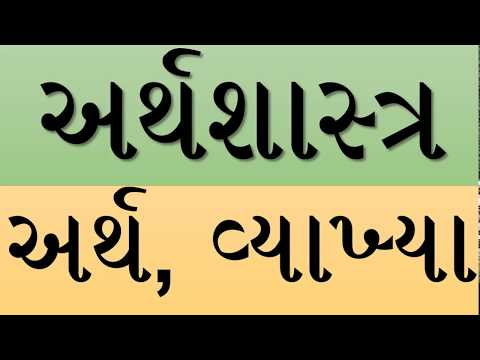 Economics MCQs in Gujarati Language, Arth shastra,GSSSB Municipal Accountant, Municipal Deputy Accou