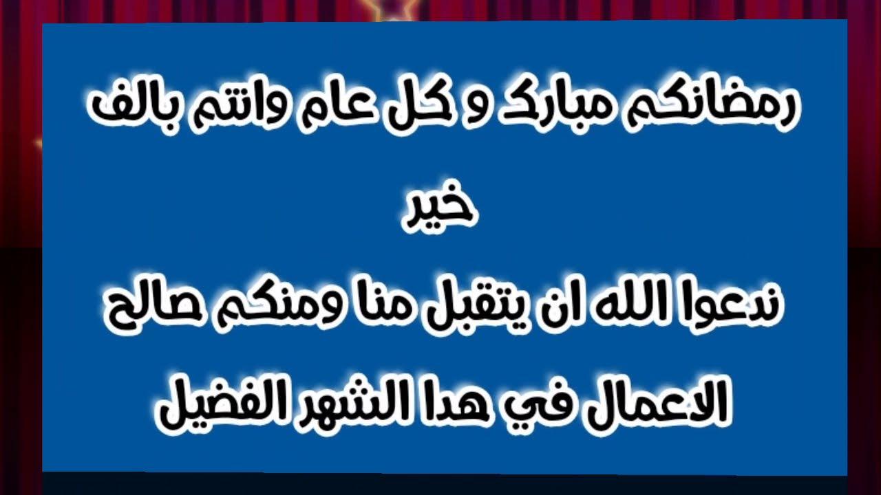 2020 امساكية رمضان 2020 بلجيكا - امساكية رمضان بلجيكا