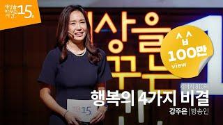 행복의 4가지 비결 | 강주은 방송인 | 인생 강연 강의 듣기 | 세바시 810회