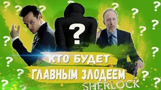 КТО БУДЕТ ГЛАВНЫМ ЗЛОДЕЕМ 5 СЕЗОНА ШЕРЛОКА? Шерлок 5 сезон-теории
