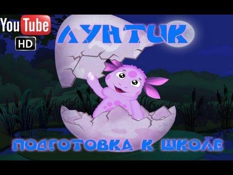 Лунтик готовится к школе ПОЛНАЯ ВЕРСИЯ thumbnail