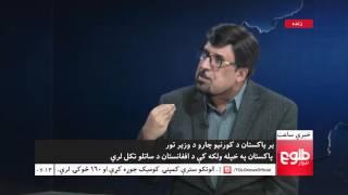 LEMAR News 02 November 2015 /۱۱ د لمر خبرونه ۱۳۹۴ د لړم
