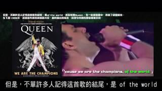 曼德拉效應專輯65C 歌曲《We are the champions》原版結尾的變動