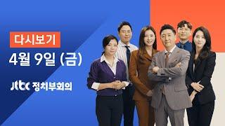 """2021년 4월 9일 (금) JTBC 정치부회의 다시보기 - """"코로나 4차 유행 진입 초기""""…AZ 백신 '혈전증' 논란"""