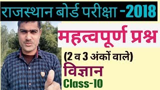 10th class science important questions in hindi for RBSE exam-2018,राजस्थान बोर्ड विज्ञान के प्रश्न
