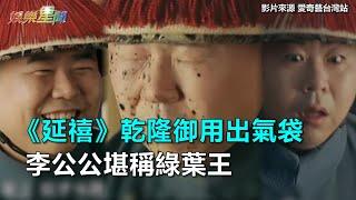 《延禧》御用出氣袋 李公公堪稱綠葉王 三立新聞網SETN.com thumbnail