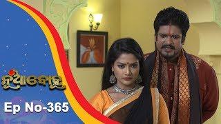 Nua Bohu  Full Ep 365  14th Sept 2018  Odia Serial   TarangTV