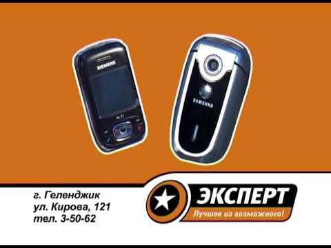 ЭКСПЕРТ, торговая сеть, мобильные телефоны и компьютеры в Геленджике (2007)