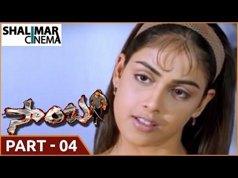 Samba  Telugu  Movie Part  -04/13 || NTR , Bhoomika Chawla , Genelia Dsouza ||shalimarcinema