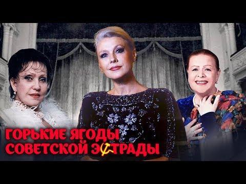 'Горькие ягоды' советской
