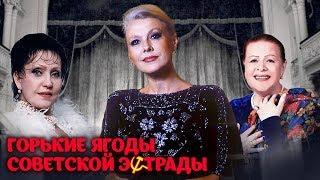 Горькие ягоды советской эстрады  Центральное телевидение