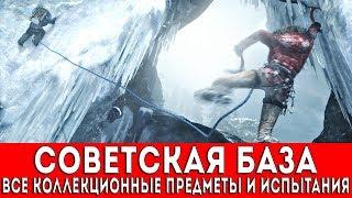 RISE OF THE TOMB RAIDER - СОВЕТСКАЯ БАЗА (ФРЕСКИ,ДОКУМЕНТЫ,РЕЛИКВИИ,ТАЙНИКИ С МОНЕТАМИ)