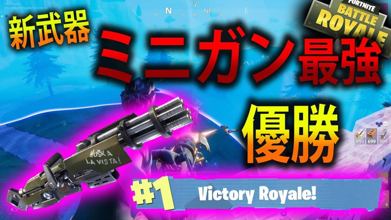 フォート ナイト 最強 武器 【フォートナイト】最強武器ランキング・おすすめは?【Fortnite】