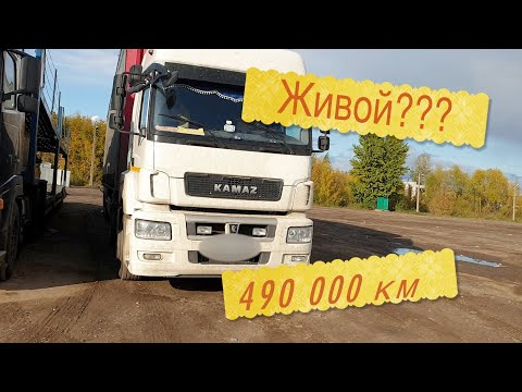 Камаз 5490 2016г.пробег 480000 км