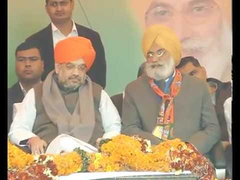 Shri Amit Shah addresses public meeting in Amritsar, Punjab : 30.01.2017