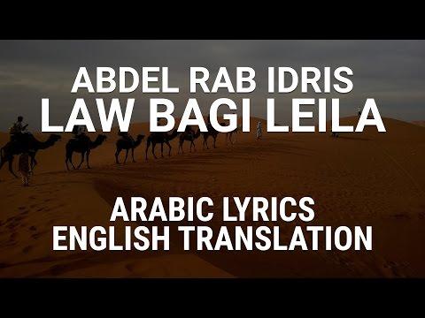 Abdel Rab Idris - Law Bagi Leila (Saudi Arabic) Lyrics + Translation - عبد الرب إدريس لو باقي ليلة