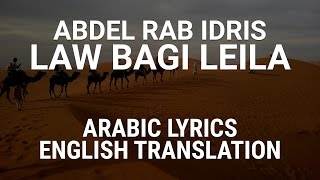 Abdel Rab Idris - Law Bagi Leila (Saudi Arabic) Lyrics + Translation - عبد الرب إدريس لو باقي ليلة